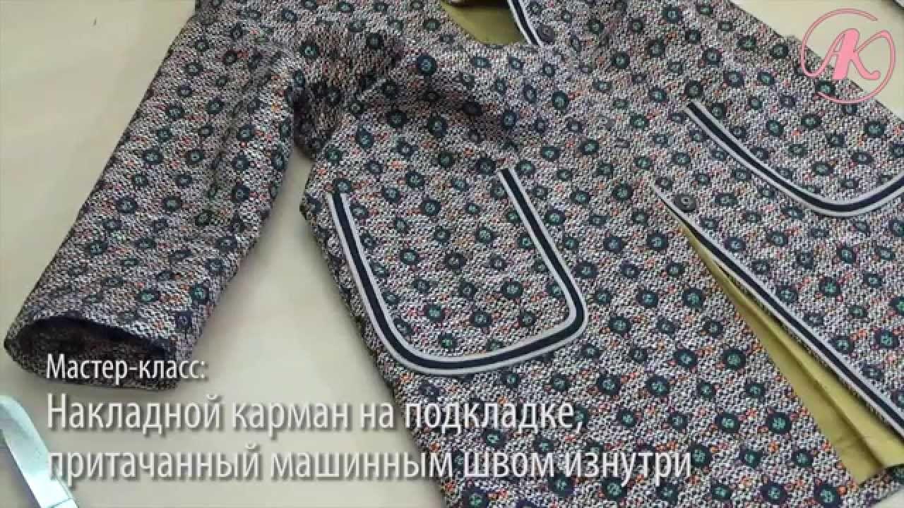 Как сшить накладной карман на куртку фото 993