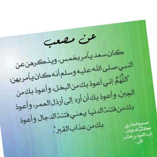 من دعاء النبي صلى الله عليه وسلم Islam Calligraphy