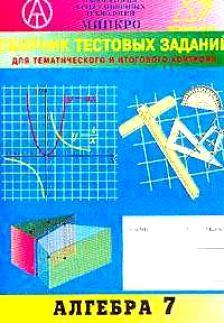 гдз башкирский язык 3 класс