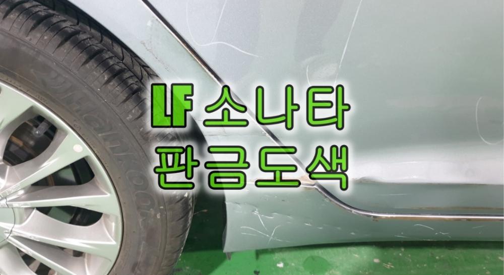 인천 자차 자동차보험 수리 Lf 쏘나타 판금도색 문짝 휀다 스태프 자동차생활 2020 자동차