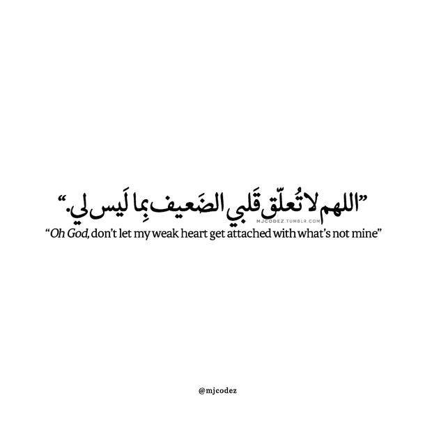 cute quotes in arabic