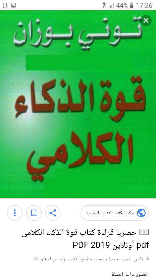 Pin By Salwa Alkateb On Books Book Qoutes Download Books Pdf Books Reading