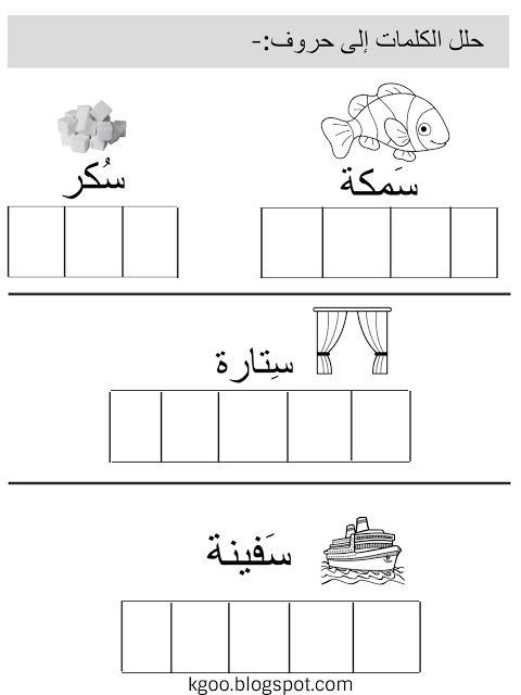 حرف السين الممدود للاطفال Arabic Alphabet For Kids Learning Colors Alphabet For Kids