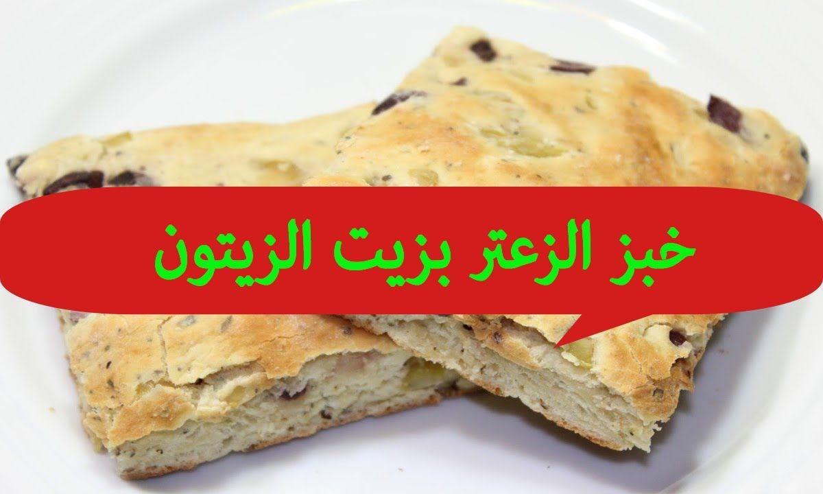 خبز الزعتر بزيت الزيتون أكل صحي Bread Food