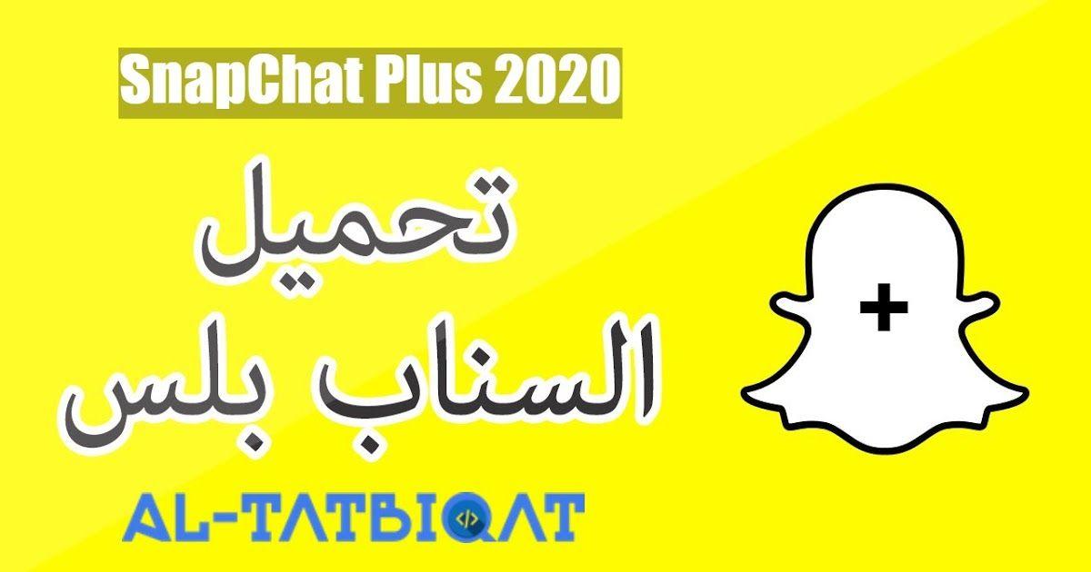 تحميل تطبيق سناب شات بلس الذهبي 2020 Snapchat Plus السلام و عليكم و رحمة الله و بركاته متابعيموقع منبع التطبيقاتاليوم Tech Company Logos Snapchat Company Logo