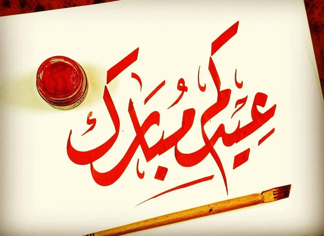عيدكم مبارك تايبوجرافي تايبوغرافي تيبوجرافي تيبوغرافي كوفي كاليجرافي اسكتش رسم تص 8 Art Arabic Calligraphy Calligraphy