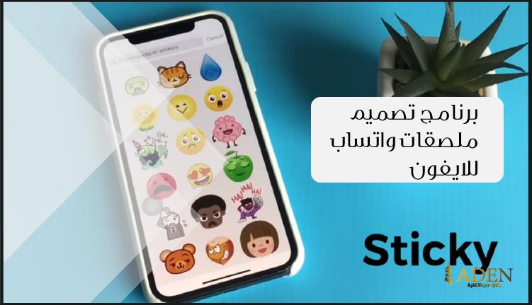 برنامج تصميم ملصقات واتساب للايفون مجانا Sticky Electronic Products