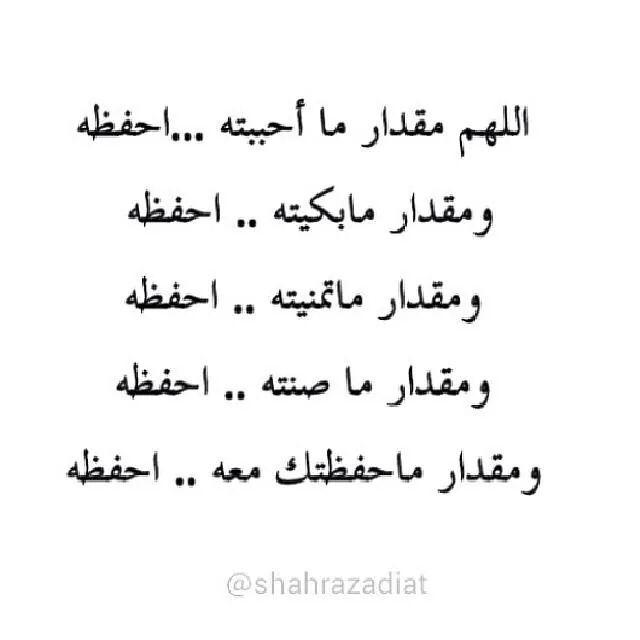 احفظه ربي واحميه من كل سوء فهو حبيبي وكل حياتي Aa Mixed Feelings Quotes Quotes Feelings Quotes
