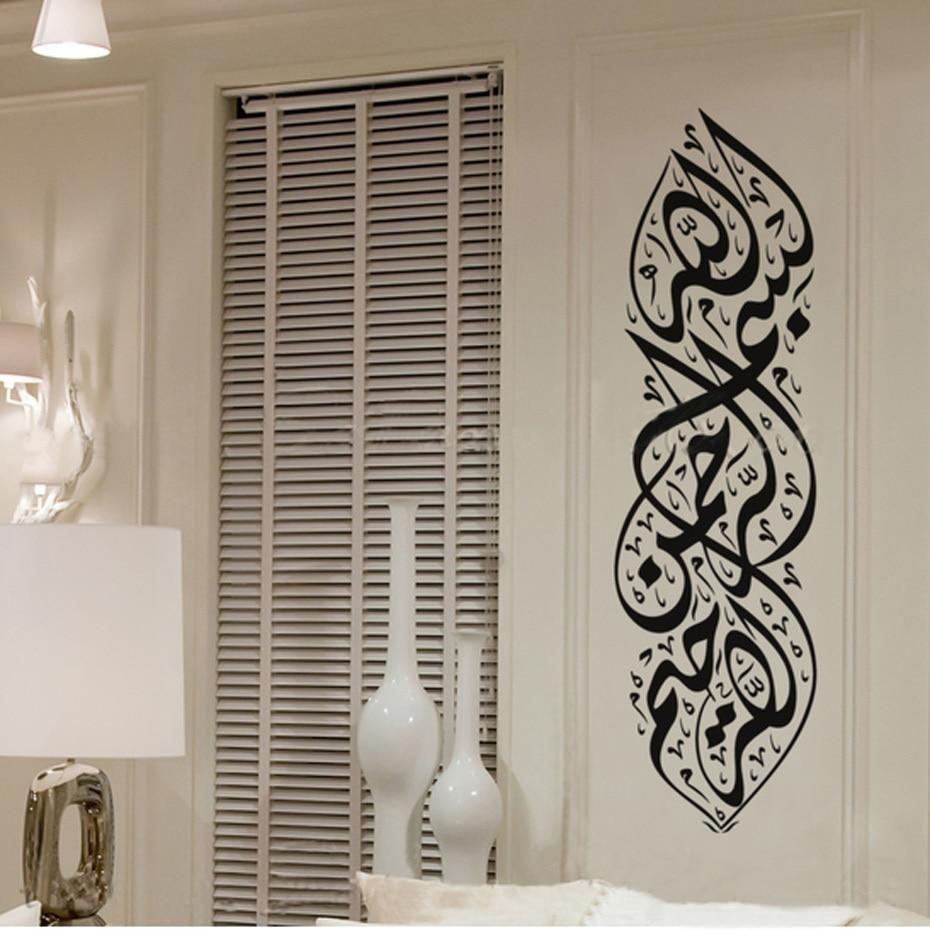 Arabic Quotes Bismillahir Rahmanir Rahim Islam Muslim Pattern Wall Sticker Mural Art Vinyl Decals Islamic Wall Decor Islamic Wall Art Calligraphy Wall Art