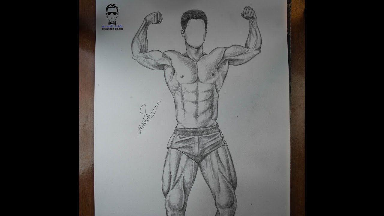 تعلم رسم طريقة رسم عضلات جسم الرجل How To Draw Man Muscles How To Draw Muscles Mask Pictures Drawings