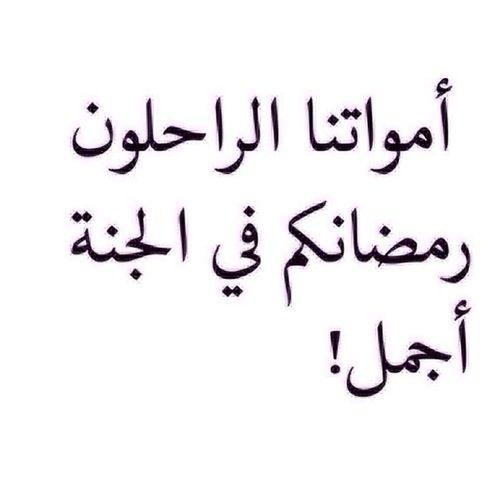 الله يرحم جميع أموآتنآ Ramadan Day Words Quotes