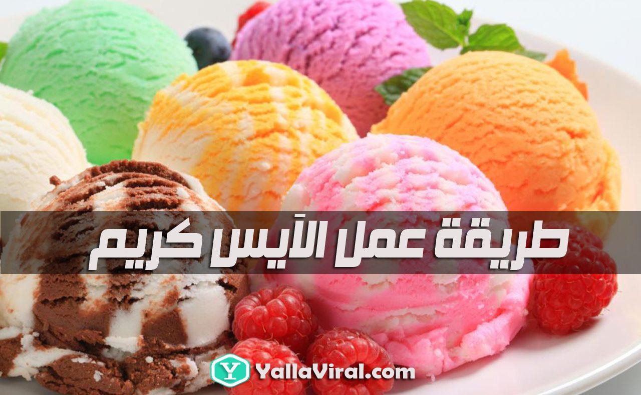 ايس كريم طريقة التحضير في المنزل بسهولة Ice Cream Ice Cream Desserts Ice Cream Flavors