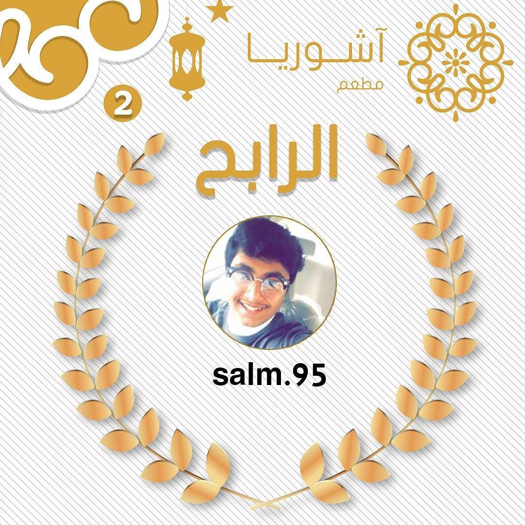 Instagram Photo By مطعم اشوريا الخبر Assyriarest Jun 26 2016 At 5 57pm Utc Art Pincode Pho