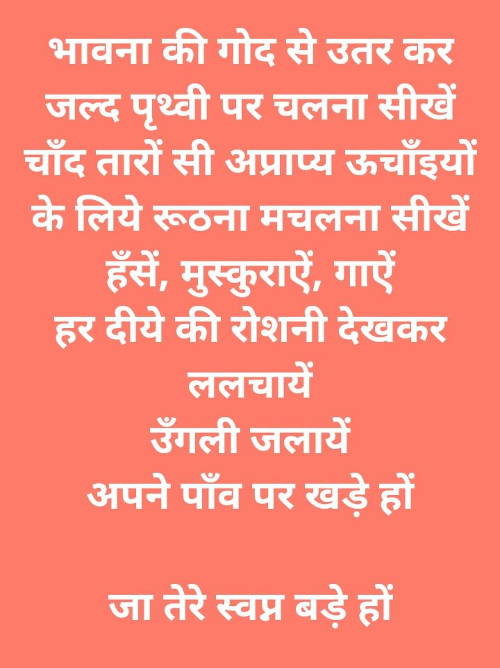 Pin by समय यात्री on मन दर्पण (With images) Hindi quotes