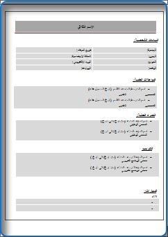 طريقة كتابة السيره الذاتيه نماذج السيرة الذاتية Cv باللغتين العربية والإنجليزية منتديات قصة الأمس Free Cv Template Word Cv Template Free Cv Template Word