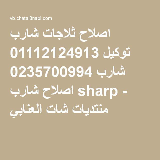 اصلاح ثلاجات شارب 01112124913 توكيل شارب 0235700994 اصلاح شارب Sharp منتديات شات العنابي Math Math Equations Calligraphy