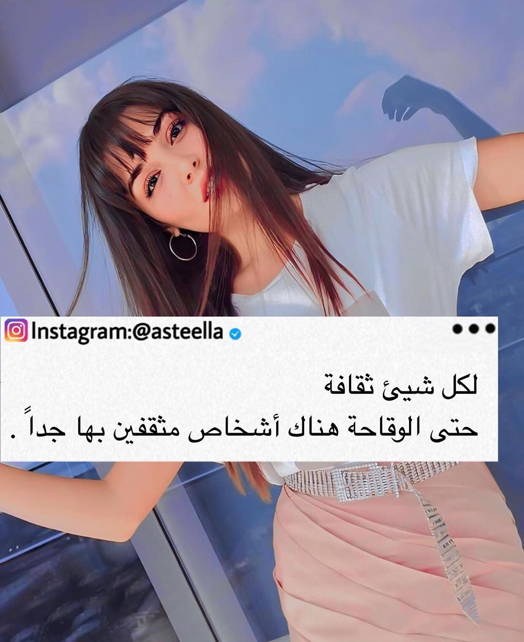 9 076 Likes 96 Comments L Asteella On Instagram فعلا أجمل ح Instagram Bio Quotes Wonder Quotes Instagram Story Questions