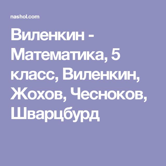 Математика 5 класс виленкин жохов чесноков шварцбурд
