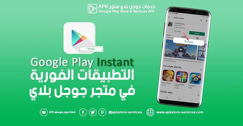التطبيقات الفورية Google Play Instant Apps في متجر جوجل بلاي Google Play Google App