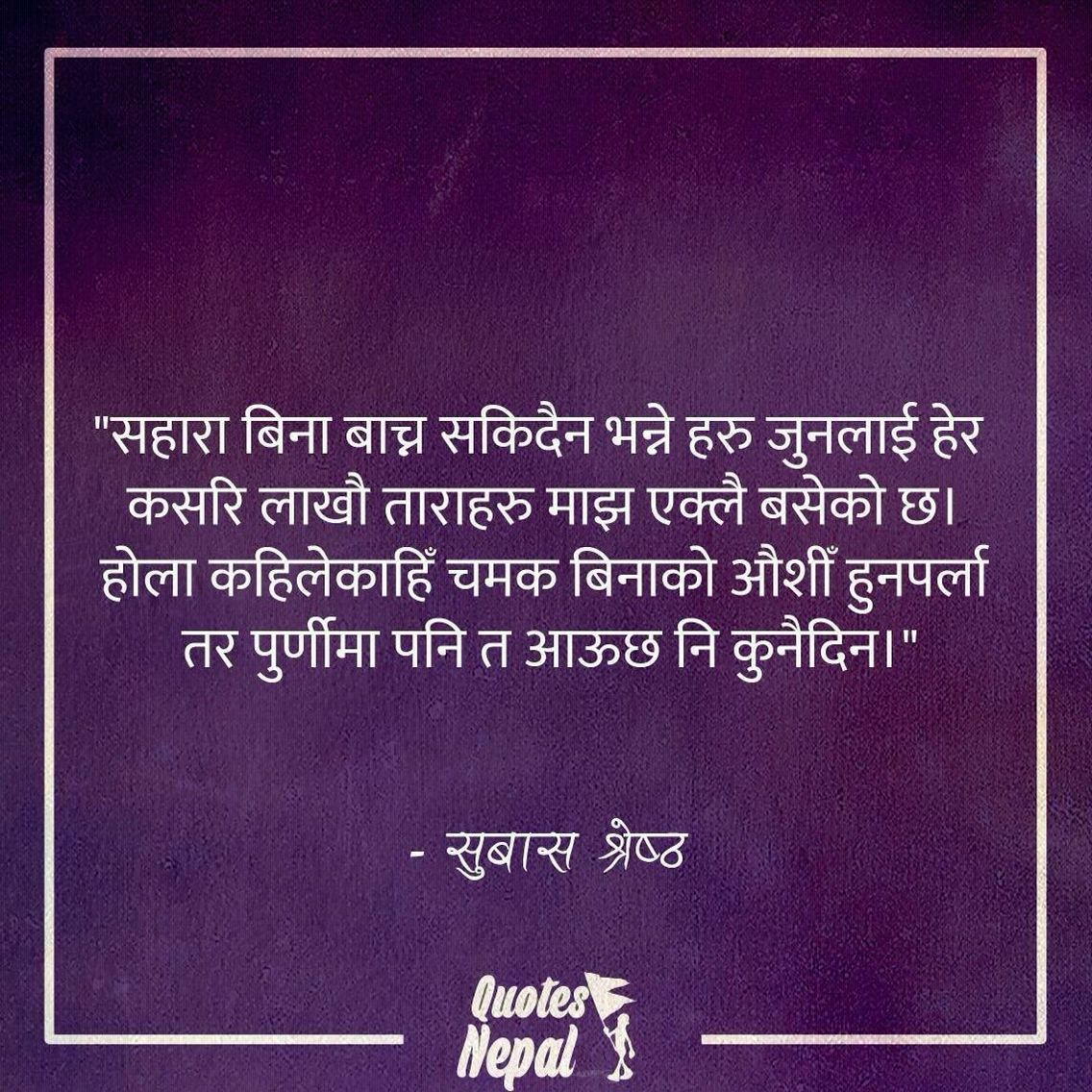 Inspirational quotes of life in nepali
