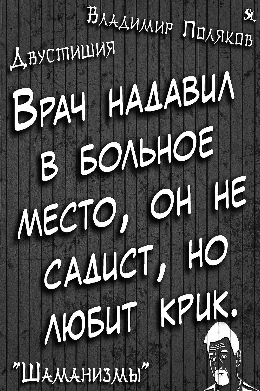Dvostishie Shamanizmy Shutki Prikol Yumor Jokes Funny Humor Memes Shaman Ledentsov Sl Shaman In 2021 Funny Jokes Phrase Of The Day Quotations