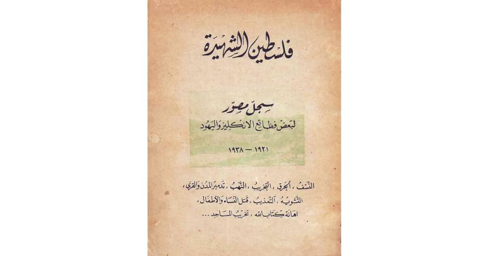 5 5 كتاب تاريخي يوثق بالصور فظائع الإحتلال الإنجليزي والصهاينة ضد الشعب الفلسطيني في عشرينات وثلاثينيات القرن الماضي والمجازر التي ارتكبوها ف Coffee Bag Drinks