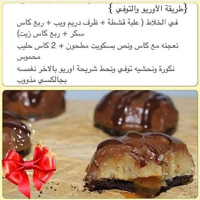 حلا الاوريو بالتوفي Desserts Food Yummy