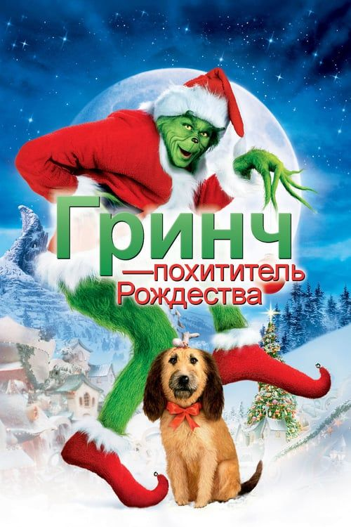 watch how the grinch stole christmas 2000 full movie online - How The Grinch Stole Christmas Movie Online