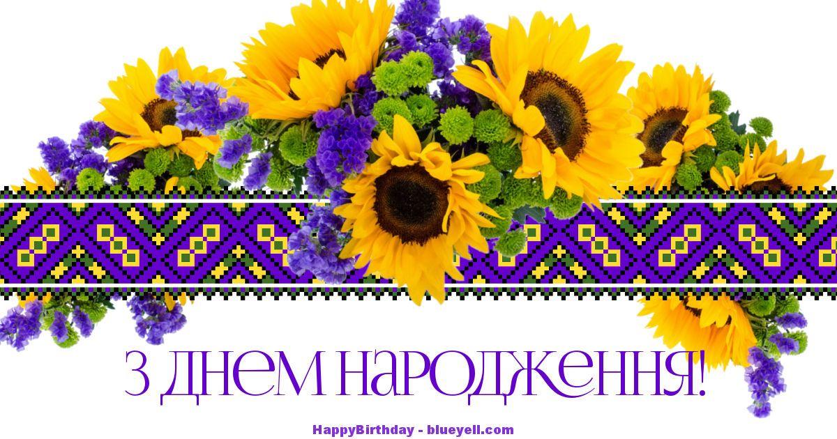 birthday cards in ukrainian Google – Ukrainian Birthday Greetings