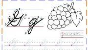 cursive handwriting practice worksheets letter g for grapes