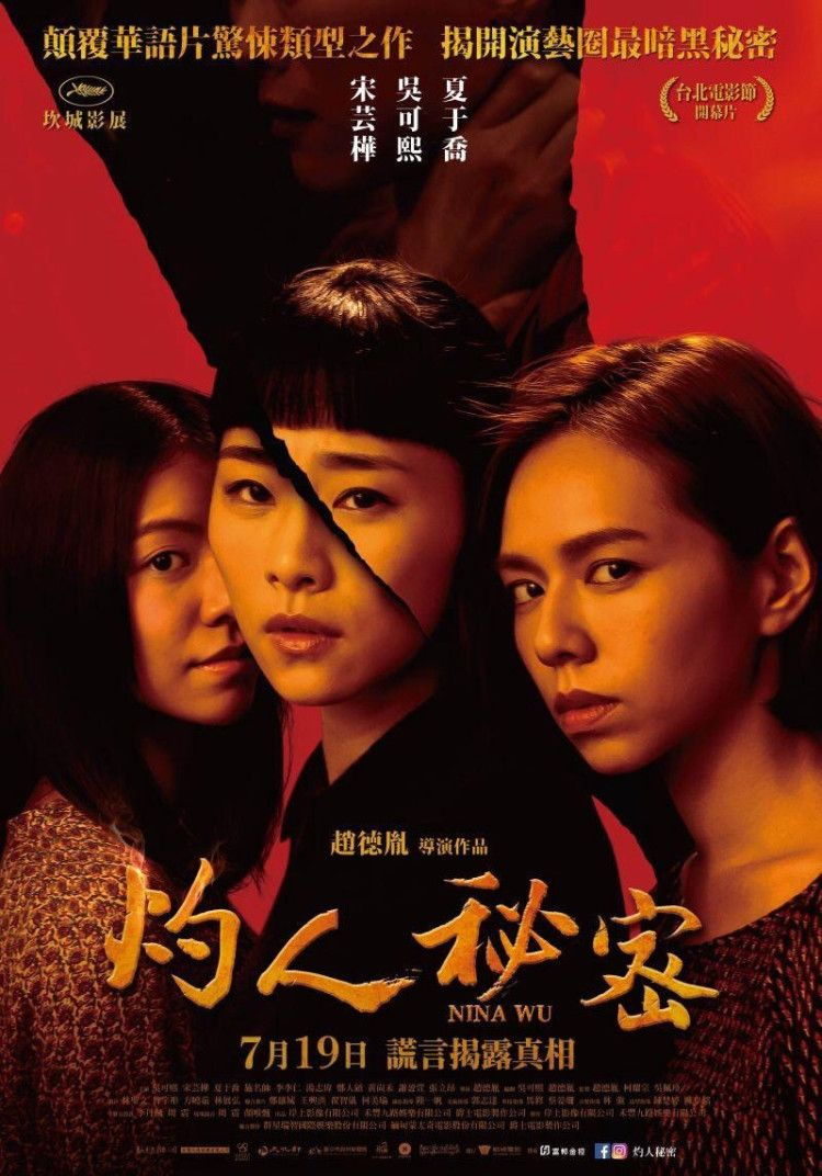 Nina Wu 灼人秘密 (May 2019) in 2020 Full movies, Free movies