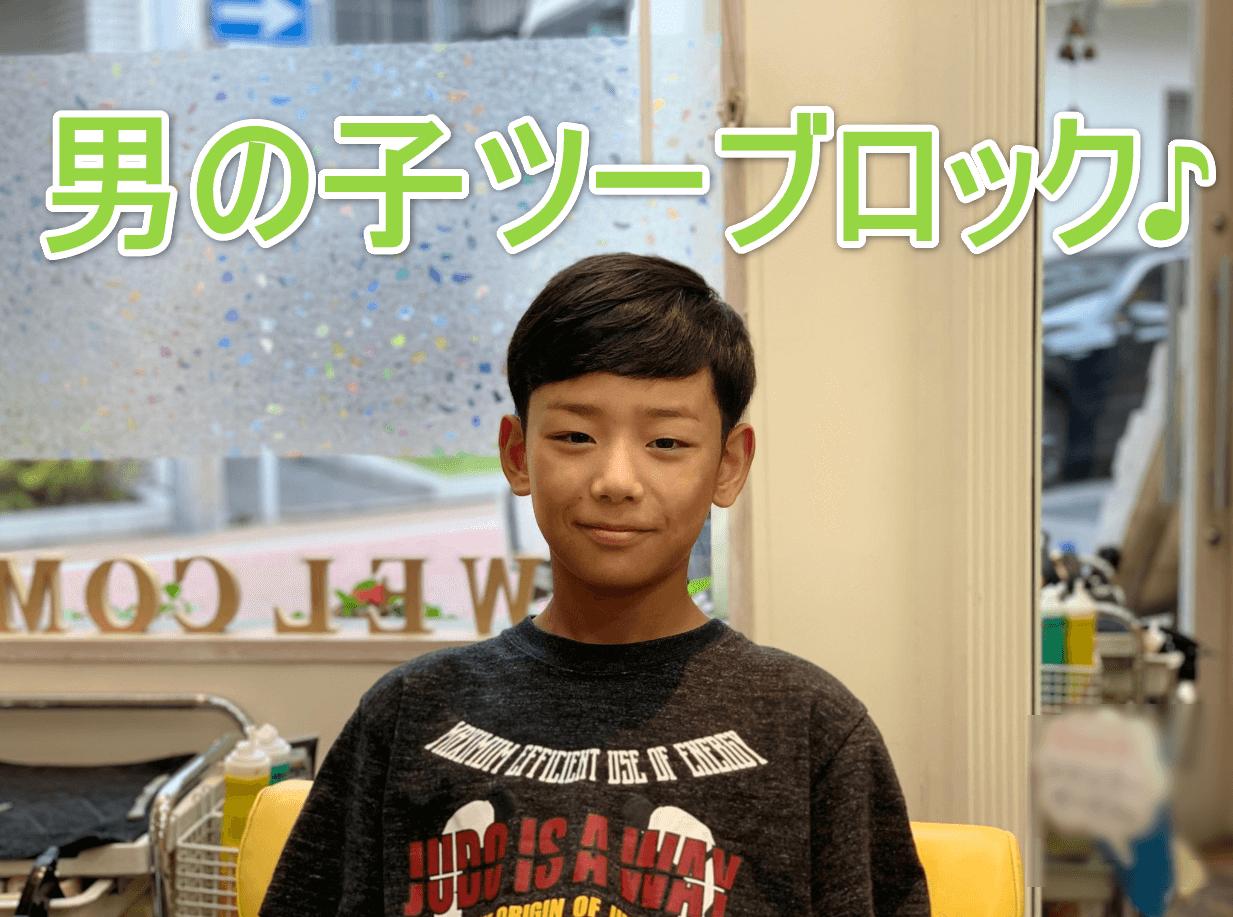 小学生男の子マッシュルーム風ツーブロックスタイルです。 横と