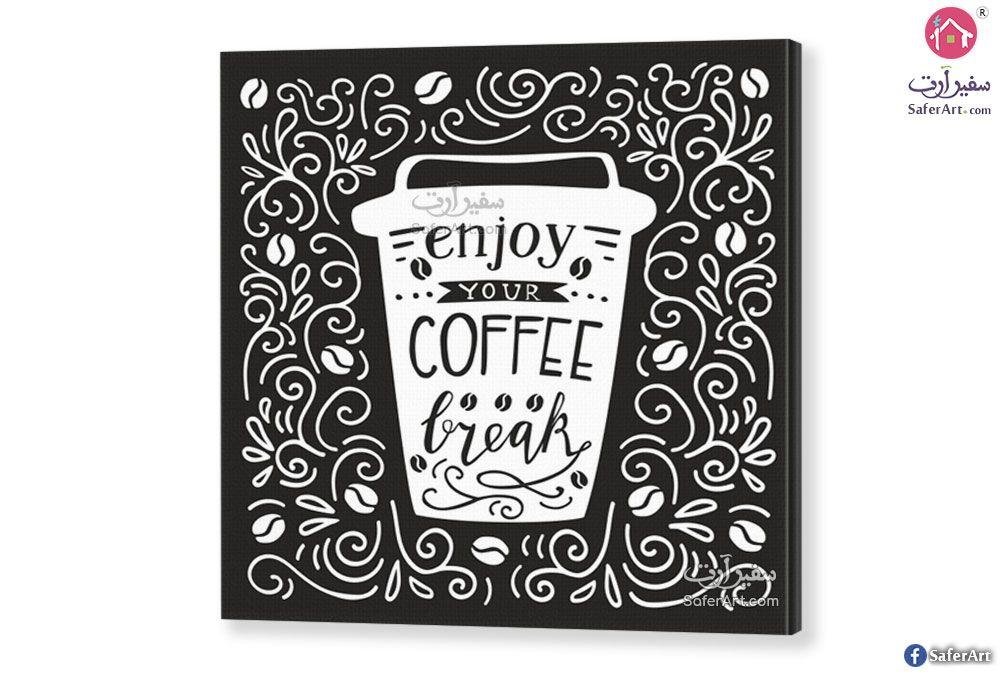 تابلوه حائط كافيه سفير ارت للديكور Enjoy Coffee Supplies Office Supplies