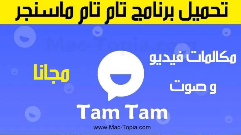 تحميل برنامج Tam Tam للدردشة و مكالمات الفيديو المجانية للكمبيوتر و الجوال ماك توبيا