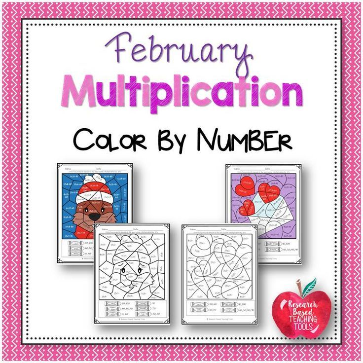 Valentines Day Math: Multiplication Color by Numbers ...