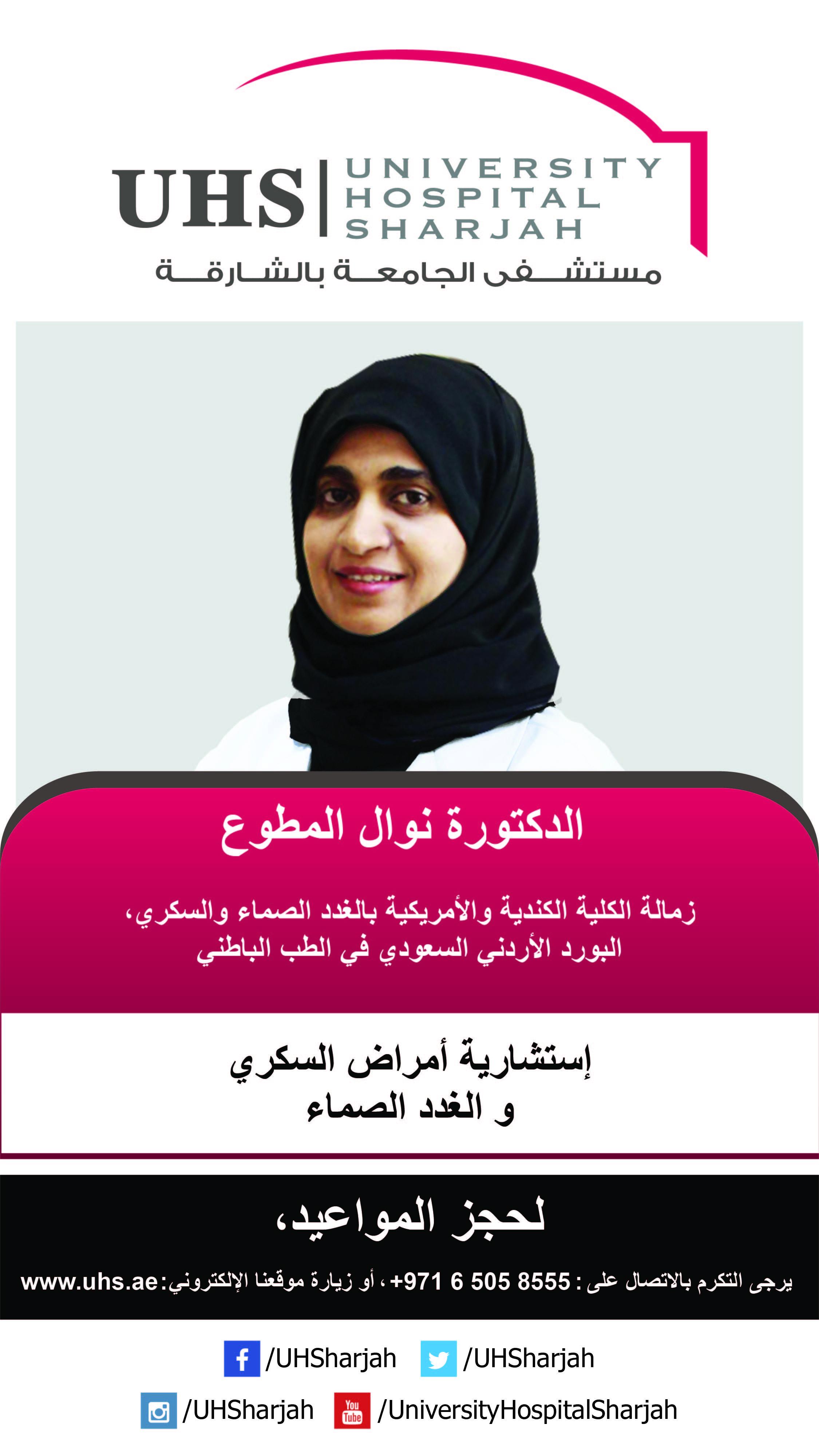 الدكتورة نوال المطوع إستشاریة الغدد الصماء والسكري في مستشفى الجامعة بالشارقة للمواعيد اتصل على 065058555 Health Care Class Doctor