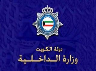دفع مخالفات المرور عبر هاتفك Iraqi Military Iraqi Kuwait