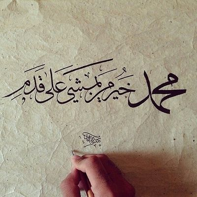 محمد صلى الله عليه وسلم Islamic Calligraphy Islamic Art Calligraphy Arabic Calligraphy Art