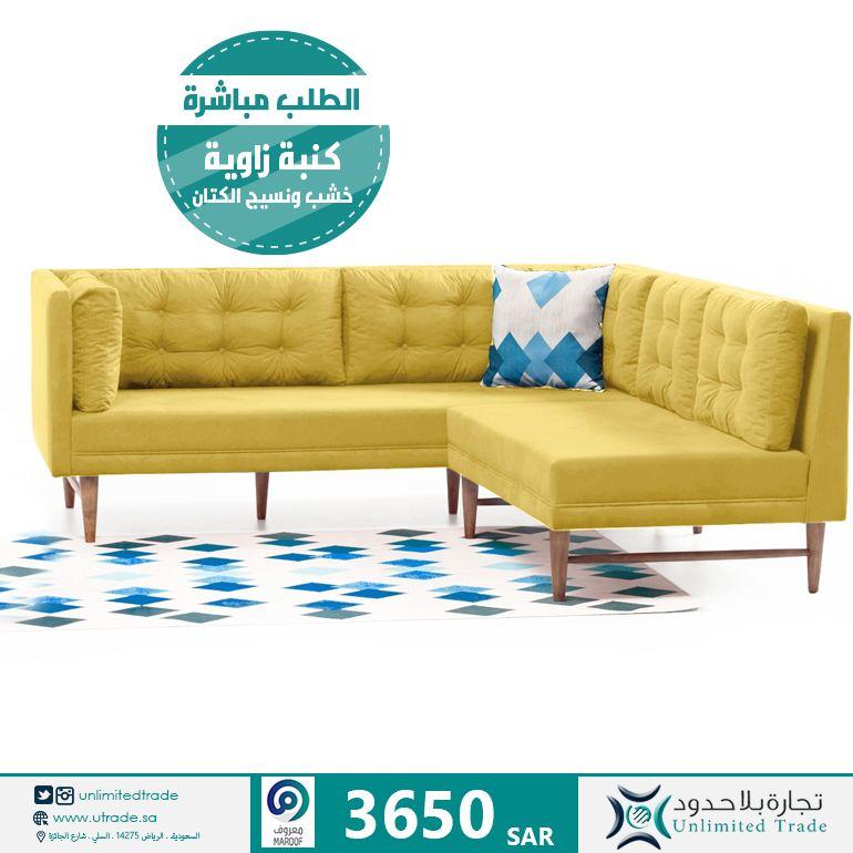 كنبة زاوية لون أصفر أنيقة Coffee Table Home Decor Furniture