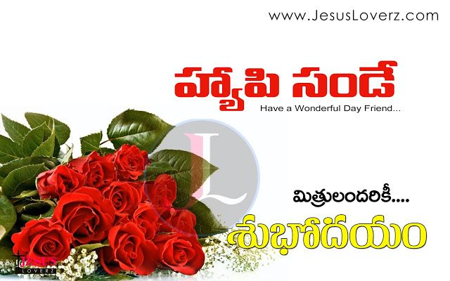 Telugu-good-morning-quotes-wshes-for-Whatsapp-Life-Facebook-Images - best wishes in life