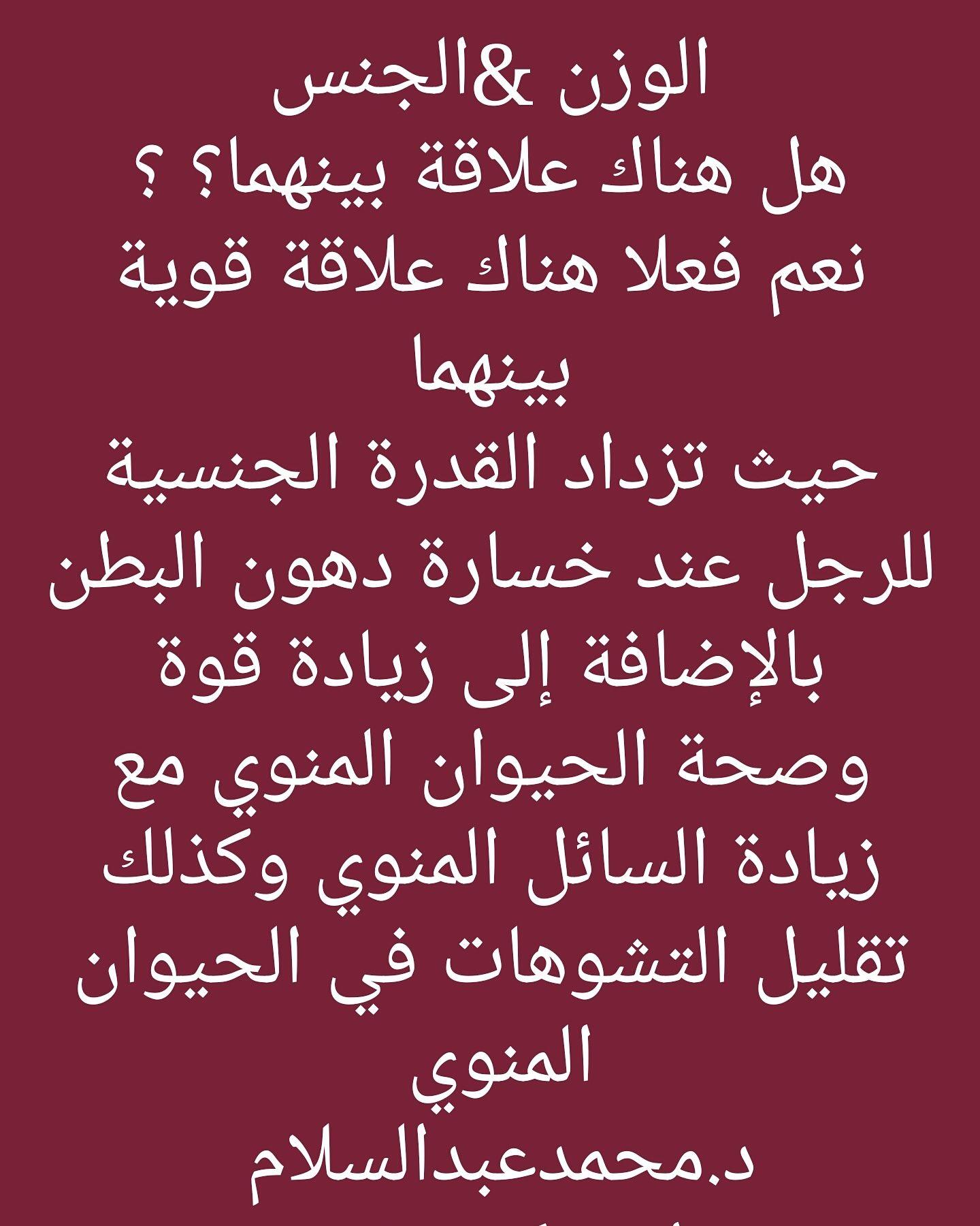Pin By Dr Mohammed Abdelsalam On دايت كير في سلطنة ع مان Diet Care Arabic Calligraphy Calligraphy