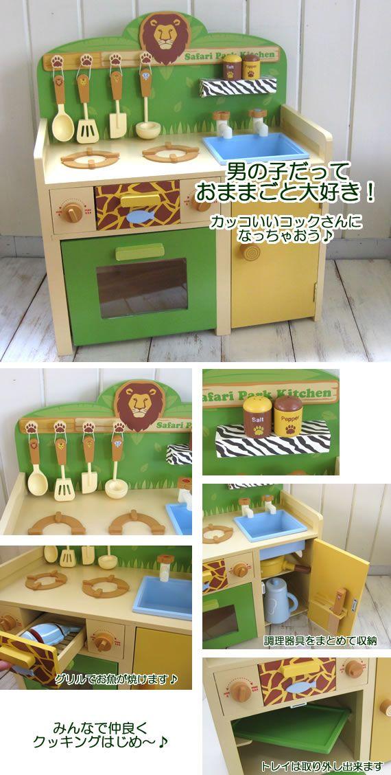 木製ままごとキッチンマザーガーデン木のおもちゃ