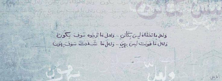 لعل ما تخشاه ليس بكائن ولعل ما ترجوه سوف يكون Google Search Words Book Quotes Arabic Words