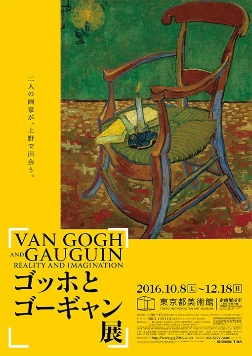 Van Gogh And Gauguin Reality And Imagination Art Exhibition Posters Typography Poster Design Poster Design Layout