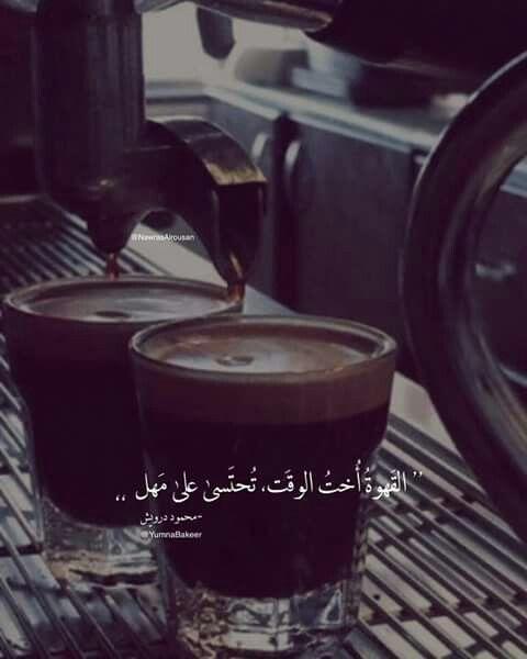 القهوة لا ت شرب على عجل القهوة أخت الوقت ت ح ت سى على مهل القهوة صوت المذاق صوت الرائحة القهوة تأم ل وتغلغل في الن Coffee Quotes Coffee Shot Coffee Words