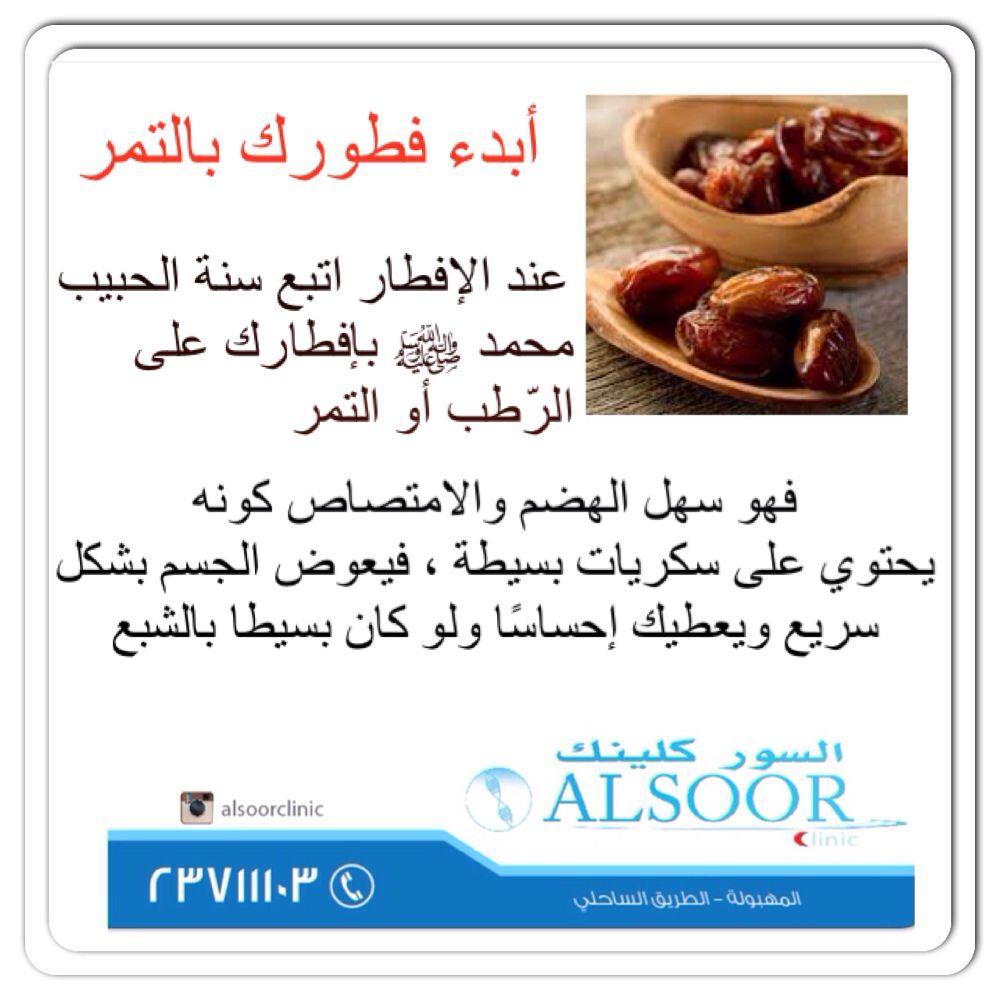 أفطر على سنة نبينا محمد ﷺ التمر او الرطب Ramadan Tips Ramadan Food