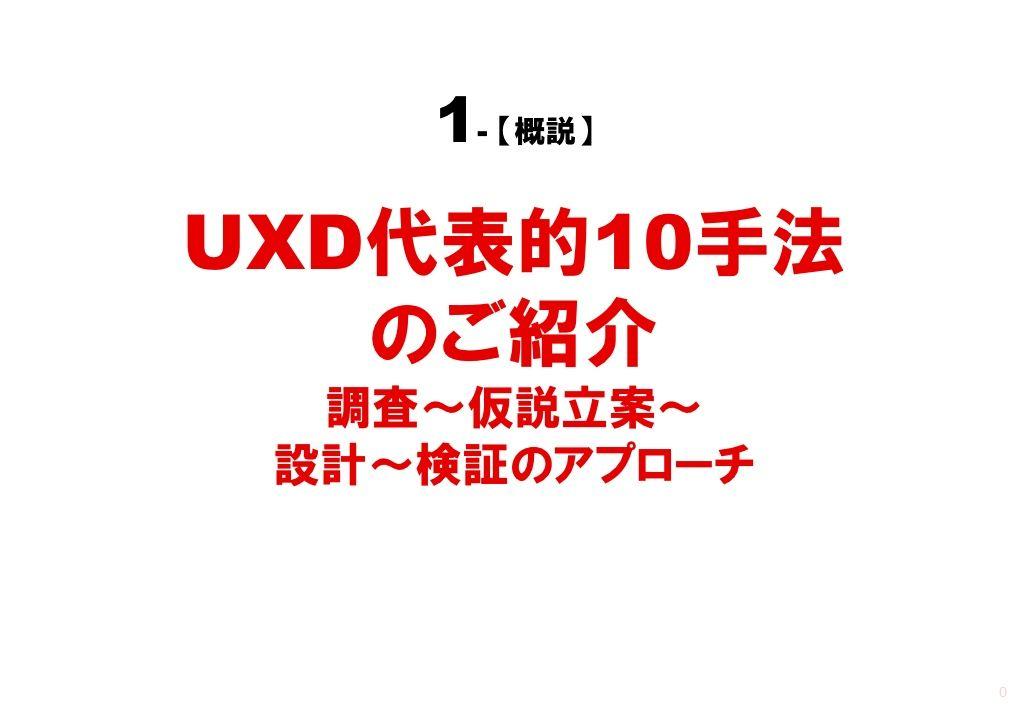 uxd10 by IMJ Group via Slideshare