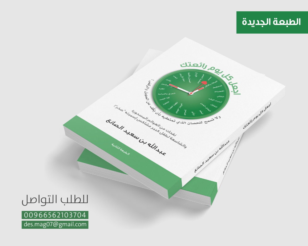 إصدارات الكاتب عبدالله الصانع On Twitter Convenience Store Products Convenience Store Packing