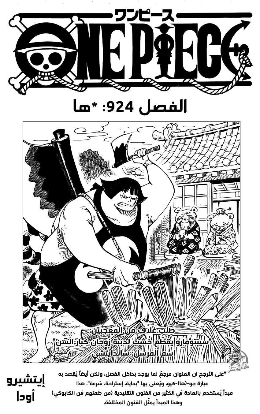 مانجا ون بيس One Piece الفصل 924 مترجم أون لاين One Piece Chapter Komik One Piece One Piece Manga