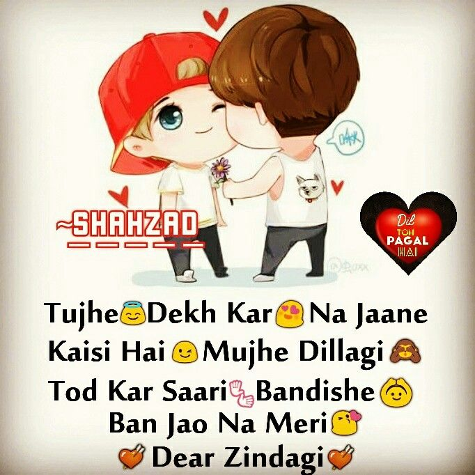 Hn Ab To Ban Jao Yrr Plzz Eid Walay Din Muny Mere Asra Chahye Romantic Shayari Love Wallpaper Cute Love